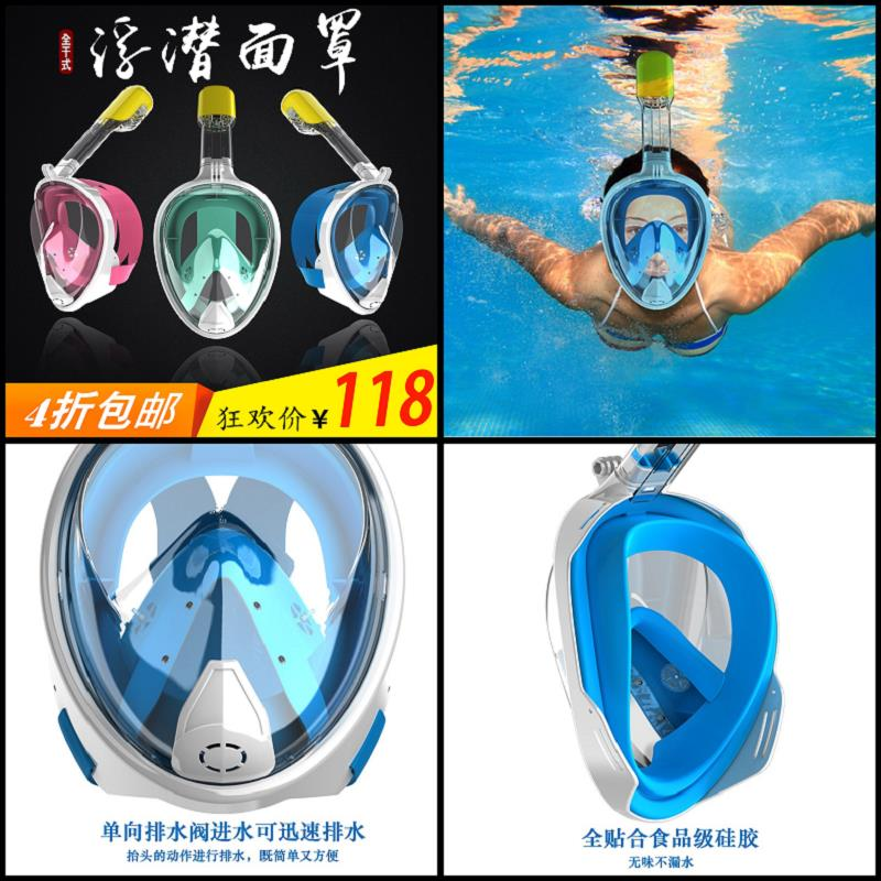 Floating mask triple gem full-dry diving mirror swimming breathing tube mirror equip adult children full face masks
