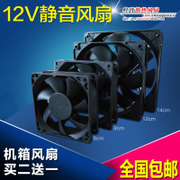 4567 cm 8cm 9cm 12cm 12V mute computer power supply fan fan