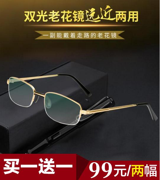 Still, high-grade alloy half frame glasses