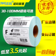 Romaxon three E Po thermal paper label 304050607080100 barcode printing paper