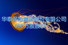 6.6 million shares in Huatai Insurance Group Co., Ltd.