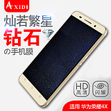 Axidi Huawei glory 4X foil smooth play 4X mobile phone film matte anti-fingerprint high-definition diamond protective film