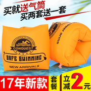 The new swimming ring arm ring sleeves children swimming equipment adult baby float float swimming ring thickening arm sleeve