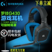 SF packs Logitech/, Logitech G430, wired games, headsets, microphones, head mounted 7.1 channels