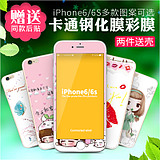 Apple 6 steel film color film iPhone6 ​​tempered glass film cartoon 6s mobile phone film posted before and after the female 4.7 full screen