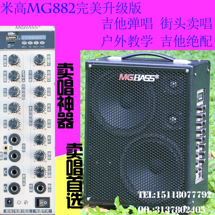 Meters high MG882 MG883 upgrade, acoustic ballad guitar playing stray singer performance musicians sound