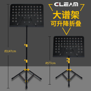 A music stand music stand lifting frame for folding portable spectrum piano music stand shelf big guitar zither