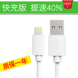 iPhone4s data cable iPhone6 ​​data cable Apple 5s 6s plus mobile phone data cable Short fast charge