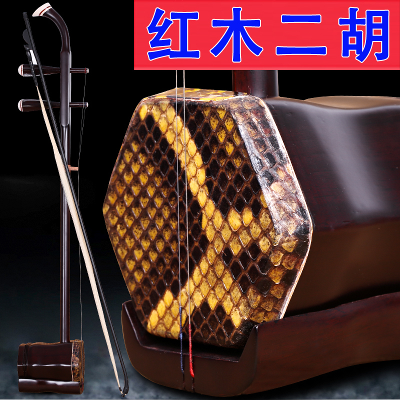 Suzhou National erhu Mahogany erhu learning to play with the piano manufacturers direct delivery Accessories