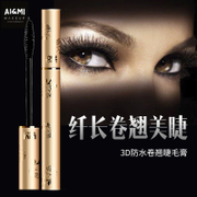 Aimi/ Ai Mei 3D mascara brush head fine waterproof Everlong thick curl encryption extension not dizzydo