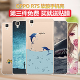 Menai oppor7s mobile phone shell men and women soft silicone tide personality tide personality shell R7Sm transparent protective cover