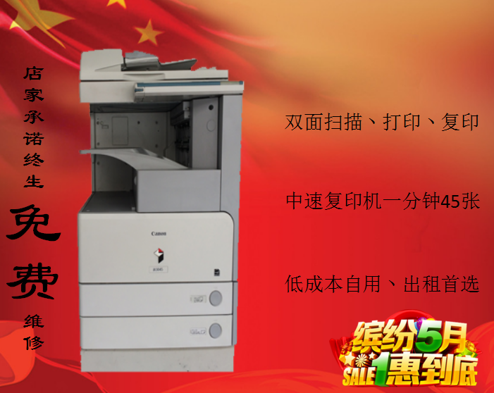 New integrated scanning and printing double sided composite copier Canon IR3045/3035/3530/4570/3245