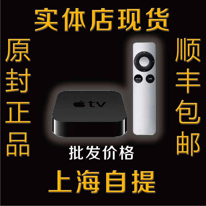 Spot the new iphone Apple tv3 ATV3 high-definition TV 3 generation network player set-top boxes