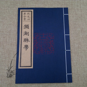 The lake sphygmology wenyuange four books Li Shizhen copying ancient TCM Book 100 shipping