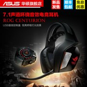[spot] new ASUS ROG Centurion 7.1 game player country gaming game watch pioneer headset