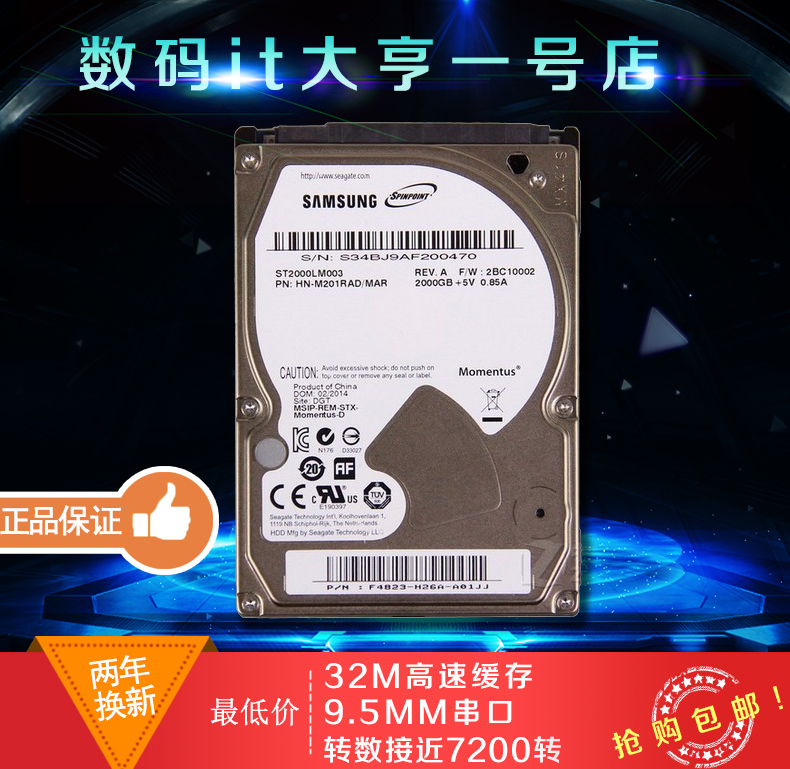 2 2000G t-ST2000LM003 2TB notebook hard disk 2.5-inch 9.5mm sent u email