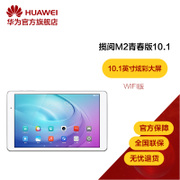 HUAWEI's official Huawei/ HUAWEI FDR-A01W youth M2 10.1 inch WiFi tablet