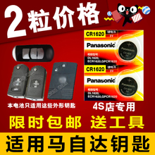 Suitable for Mazda Hippocampus Knight S7 Fumei III 3 generation M5 car key Remote button battery Electronic