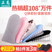 Positive double 2 double increase insoles men and women invisible leisure sports shoes silicone increased pad half pad 3cm5cm