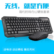 Sea wireless keyboard and mouse notebook computer desktop TV Home Office Mouse silent send battery