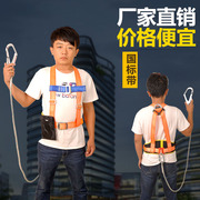 High altitude operation safety belt outdoor construction safety rope whole body five point European electric safety belt installation air conditioner