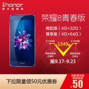 The drop-down coupons of HUAWEI honor/ glory glory 8 youth version of the official flagship store genuine intelligent mobile phone