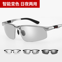 Discolored sunglasses male 2018 new sunglasses mens polarized driving glasses drivers fishing tide people eyes