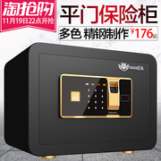 Safe household small mini fingerprint safe office head into the wall hidden anti-theft box 25cm