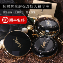 YSL/ Saint Laurent feather air cushion, star mounted silver air cushion BB frost, poplar woods blemish foundation moisturizing thin replacement core