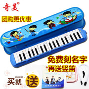 Chi Mei mouth organ 32 key 37 key children beginners teaching instrument to send free torch name