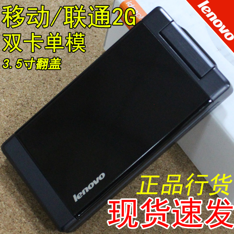 Brand new authentic Lenovo/Lenovo MA388 China Mobile and Unicom flip screen loud old phone