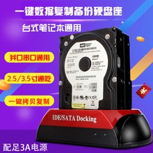 Notebook hard disk shell has the advantages of simple and convenient USB connection USB multifunctional storage 3.5 inch hard seat