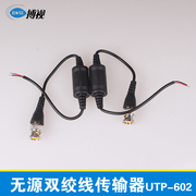 Passive twisted pair transmitter waterproof copper twisted pair transmitter enhanced twisted pair video transmission