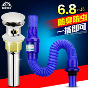 The wash basin water pipe accessories for basin wash basin basin sink blue deodorant drainage pipe