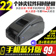 BT-POS58 thermosensible mobile de réception de la facture yinmei faim Baidu automatique connecté à une imprimante Bluetooth unique