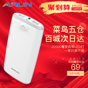 ARUN Shenzhen Li Chen endorsement 20000 Ma charging treasure general large capacity mobile power portable mobile phone