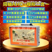 4.3 inch screen AHD 1080P video monitoring and testing equipment coaxial AHD camera simulation test