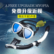 YOLTO all dry snorkeling Sambo goggles mask children diving equipment snorkel diving goggles adult