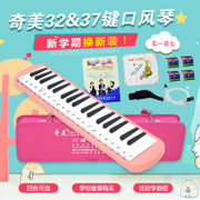 New instruments CMO mouth organ 37 key adult children to teach students 32 key entry beginners pianica