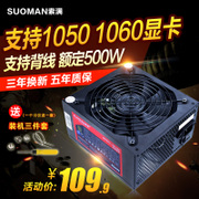 3 years for the new computer desktop power supply 600W mainframe power rated 500W double 8pin mute