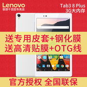 Lenovo/ Lenovo TB-8703F/N Android 8 inch tablet computer game P8 Tab3 8 Plus