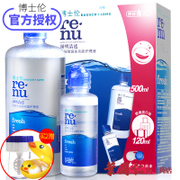 [coupons 2 sets of 20] stealth glasses Bausch & Lomb nursing liquid medicine plus 500ml+120ml cosmetic contact lenses
