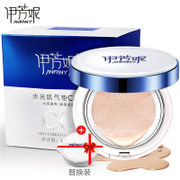 Yvonne Ni Shuiguang muscle cushion CC Cream Concealer strong lasting moisturizing nude make-up makeup BB isolation liquid foundation