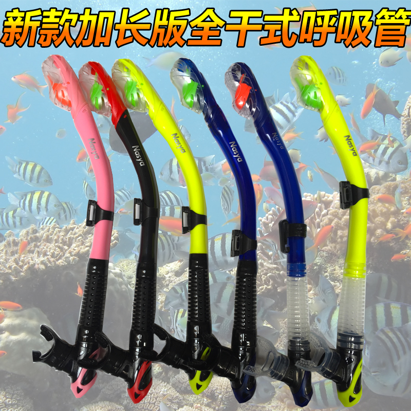 category:Submersible,productName:Adult snorkel children's