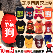 Teddy New Year's winter clothes, dogs and cats than the bear Bomei puppy small dog puppy pet thickened four legs