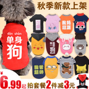 Dog clothes Teddy winter autumn summer autumn and winter clothing four Cat Puppy Pomeranian Bichon puppy pet