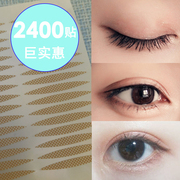 2400 mesh lace olive type double fold eyelid invisible waterproof color reflective textured olive