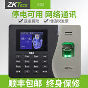 ZKTeco/ control smart fingerprint attendance machine network work attendance machine nail punch punch S60