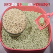 Green tea tofu, litter milk, fragrant, original peach flavor cat litter deodorant antibacterial knot 6L dust-free flush toilet