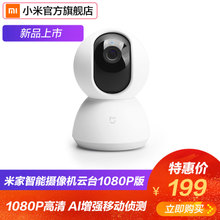Millet meters smart camera PTZ Edition 360 degree panoramic HD mobile phone home network surveillance camera
